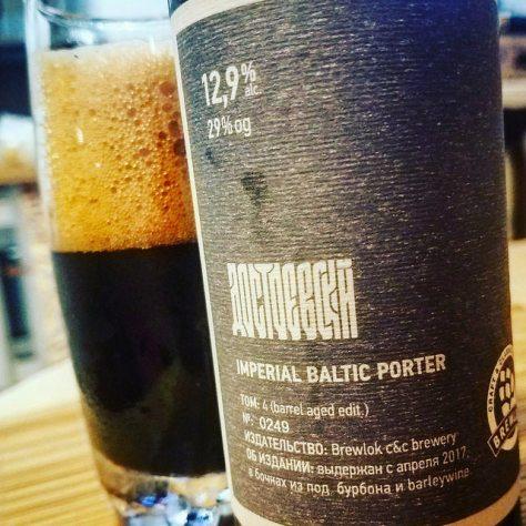 Обзор пива. Brewlok Достоевский Том 4.