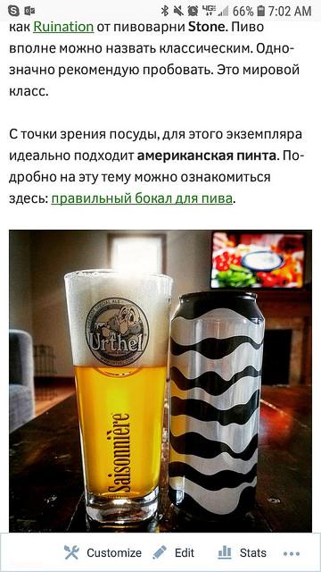 Копипаст. [ibeerline]. Обзор пива.
