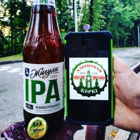 Обзор пива. Московская Пивоваренная Компания Жигули IPA.
